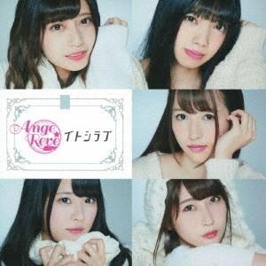 Ange☆Reve イトシラブ [CD+Blu-ray Disc]<初回限定盤> 12cmCD Si...