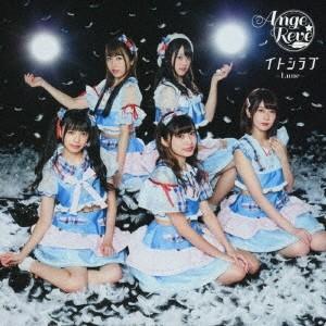 Ange☆Reve イトシラブ〜Lune〜<通常盤> 12cmCD Single