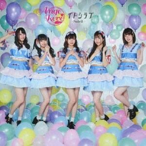 Ange☆Reve イトシラブ〜Soleil〜<通常盤> 12cmCD Single