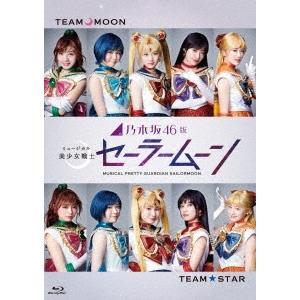 山下美月 乃木坂46版 ミュージカル 美少女戦士セーラームーン Blu-ray Disc