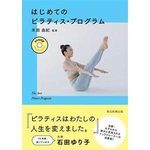 米田由紀 DVD付き はじめてのピラティス・プログラム [BOOK+DVD] Book