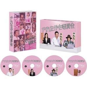 やれたかも委員会 DVD・BOX<初回限定仕様> DVD ※特典あり