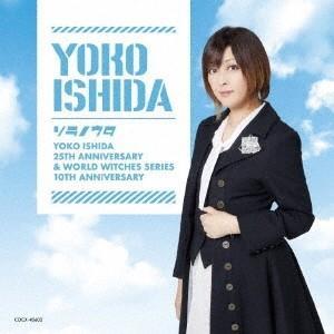 石田燿子/ソラノウタ  CD