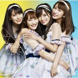 NMB48 僕だって泣いちゃうよ [CD+DVD]<初回限定盤Type-B/初回限定仕様> 12cmCD Single ※特典あり