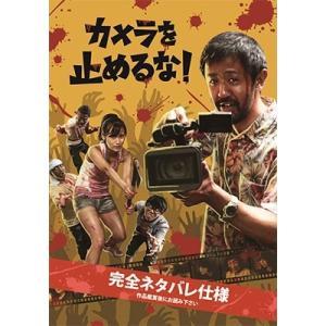 映画『カメラを止めるな!』アツアツファンブック 『カメラを止めるな!』を止めるな!熱狂のポンデミック...