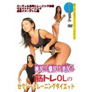 OLともちゃん 桃尻!爆尻!美尻!筋トレOLのセクシートレーニングダイエット DVD