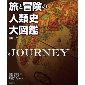 旅と冒険の人類史大図鑑 マイケル・コリンズ 著者 ,サイモン・アダムズ 著者 ,R.G.グラント 著者 ,アンドリュー・ハンフリーズ 著者 の商品画像|ナビ