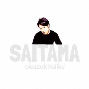 岡崎体育 SAITAMA [CD+DVD]<初回生産限定盤> CD