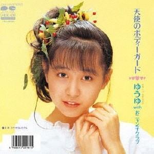 岩井由紀子 (ゆうゆ) 天使のボディーガード MEG-CDの商品画像|ナビ