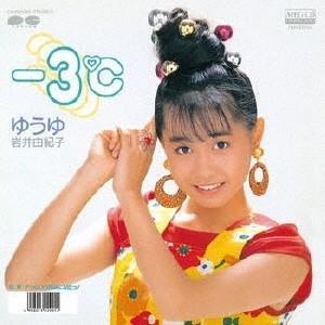 岩井由紀子 (ゆうゆ) -3℃ MEG-CDの商品画像|ナビ