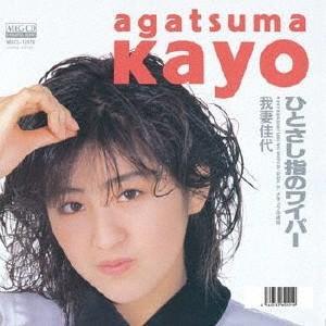 我妻佳代 ひとさし指のワイパー MEG-CDの商品画像|ナビ