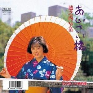 城之内早苗 あじさい橋 MEG-CDの商品画像|ナビ