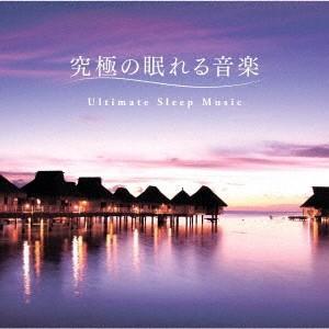 MITSUHIRO 究極の眠れる音楽 CD