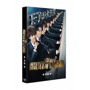 ドラマ「PRINCE OF LEGEND」 後編 DVD