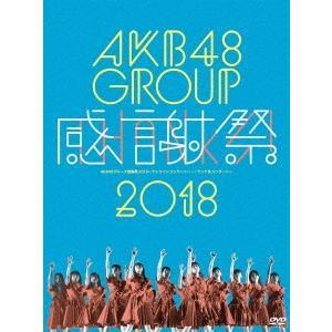 AKB48 AKB48グループ感謝祭2018〜ランクインコンサート・ランク外コンサート DVD|tower