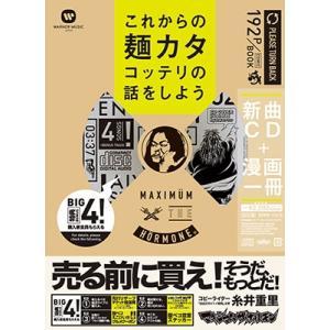 マキシマム ザ ホルモン これからの麺カタコッテリの話をしよう [コミック+CD] COMIC ※特...