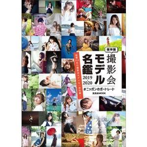 撮影会モデル名鑑 2019-2020〜#ニッポンのポートレート〜 Mook
