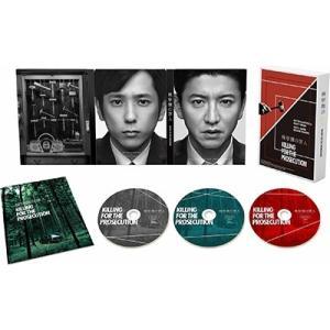 検察側の罪人 豪華版 DVD ※特典あり