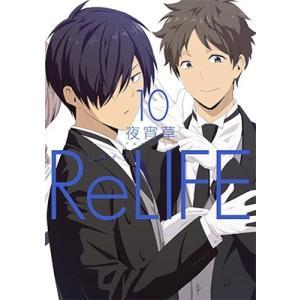 夜宵草 ReLIFE 10 COMIC
