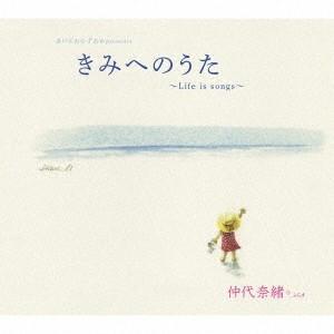 仲代奈緒+ きみへのうた CDの商品画像 ナビ