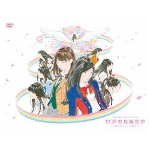 AKB48 AKB48 53rdシングル 世界選抜総選挙〜世界のセンターは誰だ?〜 DVD|tower