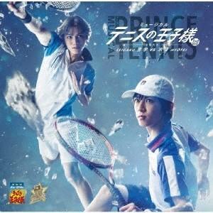 ミュージカル テニスの王子様 3rdシーズン 全国大会 青学(せいがく)vs氷帝 CD