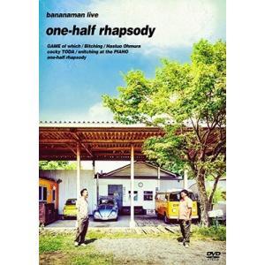 バナナマン bananaman live one-half rhapsody DVD