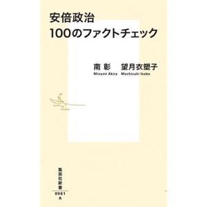 南彰 安倍政治 100のファクトチェック Book