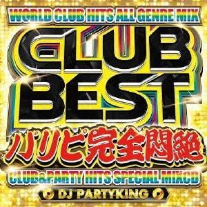 Various Artists CLUB BEST -パリピ完全悶絶- CD