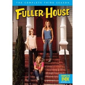 フラーハウス <サード・シーズン>コンプリート・ボックス DVD