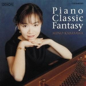 加羽沢美濃 ピアノ・クラシック・ファンタジー オンデマンドCD