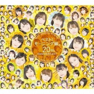 モーニング娘。'19 ベスト!モーニング娘。 20th Anniversary<初回生産限定盤B> ...
