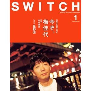 梅佳代 SWITCH Vol.37 No.1 (2019年1月号) Book