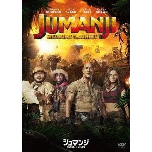 ジュマンジ/ウェルカム・トゥ・ジャングル DVD