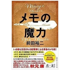 前田裕二 メモの魔力 The Magic of Memo (NewsPicks Book) Book...