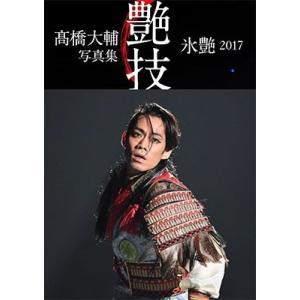 高橋大輔 高橋大輔 写真集 氷艶2017 『艶技』 Book