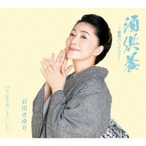 石川さゆり 酒供養 〜縁歌バージョン〜 C/W 男の祭り酒/もういいかい 12cmCD Single