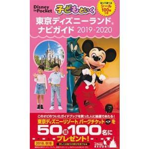 講談社 子どもといく 東京ディズニーランド ナビガイド 2019-2020 シール100枚つき Mo...
