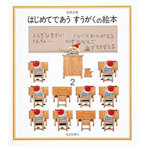 安野光雅 はじめてであうすうがくの絵本2 Book