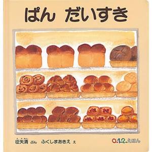 征矢清 ぱん だいすき Book