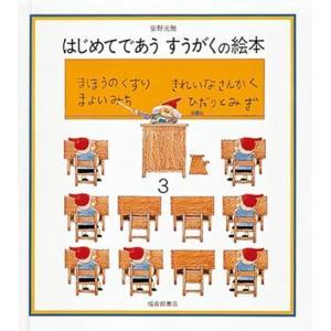 安野光雅 はじめてであうすうがくの絵本3 Book