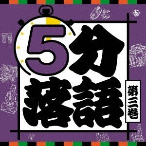 Various Artists 5分落語 第三巻 CD