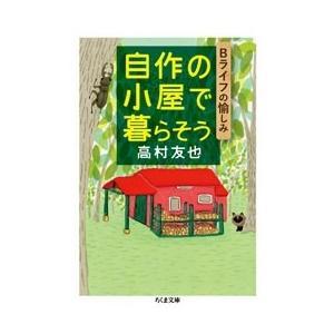 高村友也 自作の小屋で暮らそう Bライフの愉しみ Book