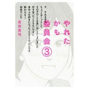 吉田貴司 やれたかも委員会 3巻 Book