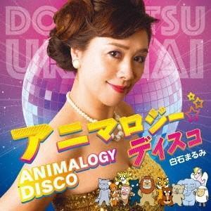 白石まるみ アニマロジー ディスコ 12cmCD Single