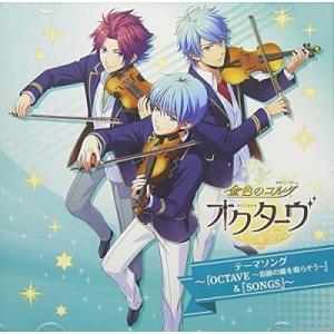 金色のコルダ オクターヴ テーマソング〜 OCTAVE〜奇跡の鐘を鳴らそう〜 & SONGS 〜