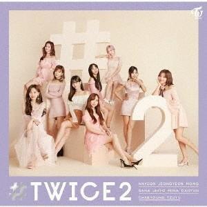 TWICE #TWICE2<通常盤/初回限定仕様> CD ※特典あり