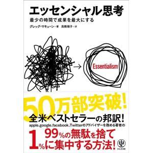 Greg McKeown 最小の時間で成果を最大にする! エッセンシャル思考 Book