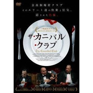 ザ・カニバル・クラブ DVD