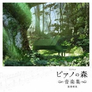 富貴晴美 TVアニメ ピアノの森 音楽集 CD ※特典あり
